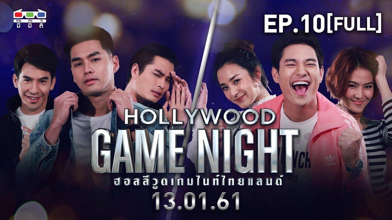 Download HOLLYWOOD GAME NIGHT THAILAND | EP.10 [FULL] โป๊ป,เพ็ชร,ปั้นจั่น VS ชิปปี้,มิ้น,ปาล์ม | 13 ม.ค. 61