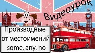 Видеоурок по английскому языку: производные от местоимений some, any, no