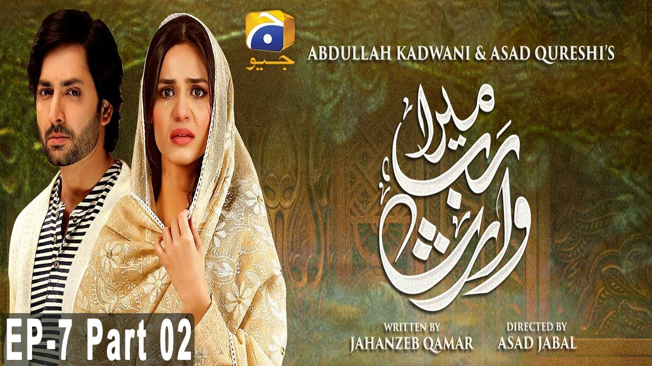 Mera Rab Waris - Episode 7 Part 02 HAR PAL GEO Apr 18