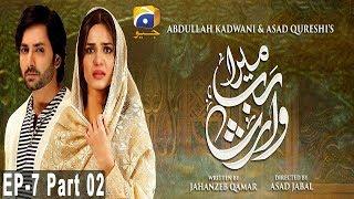 Mera Rab Waris - Episode 7 Part 02 | HAR PAL GEO