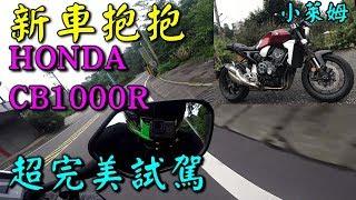 新車抱抱:HONDA CB1000R 台七乙超完美試駕!!