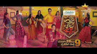 Pyate Hudgir Halli Life | Season 4 | Promo 1