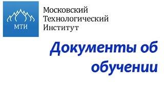 Выдача документов официального образца
