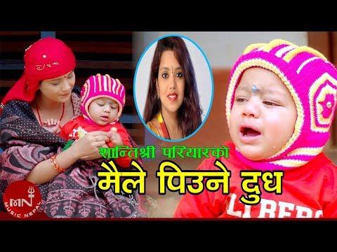 New Lok Geet 2075/2019 | Maile Piune Dudh - Shanti Shree Pariyar | Sarika Kc | Chiranjibi & Kamala