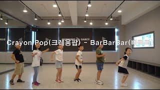 [키즈댄스] Crayon Pop (크레용팝)-  Bar Bar Bar (빠빠빠) │Dancer(ARUM) │…