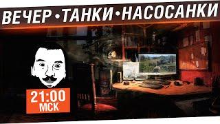 Вечер •  Танки •  Насосанки - DeS, Odesskin [19-00мск]