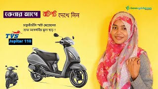 TVS Jupitar 110 || Scoter for girls || নতুন আকর্ষনীয় দামে কিনুন স্কুটার।