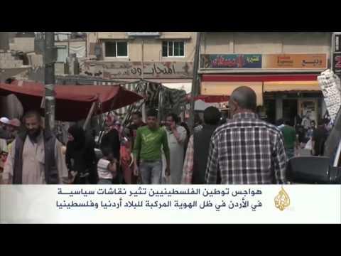 هواجس توطين الفلسطينيين في الأردن