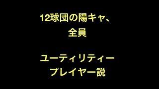 12球団の陽キャ、全員ユーティリティープレイヤー説wwww【野球】