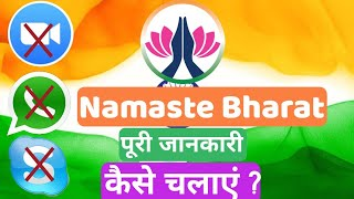 Namaste Bharat|Namaste Bharat App|Namaste Bharat app kaise use kare|Namaste Bharat app kya hai|TOOLZ screenshot 3