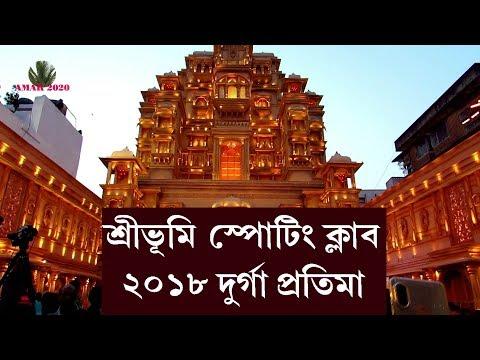 SREE BHUMI SPORTING CLUB DURGA PUJA  2018 THIS YEAR THEME PADMAAVAT