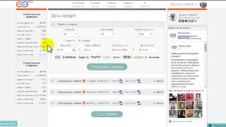 Webtransfer  Урок третий: Кредит гарант и кредит стандарт.