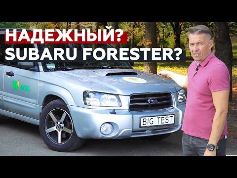 Обзор б/у Subaru Forester второго поколения от Сергея Волощенко | Big Test