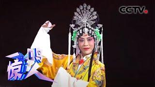 《一鸣惊人》 周景华表演评剧《乾坤带》20200508 | CCTV戏曲