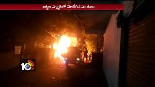 Huge Fire Accident At Jeedimetla | Shock Circuit | Hyderabad | TS | 10TV