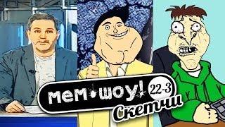 Мем Шоу #22-3 Людмила Зиновьева (Memes Show episode 22-3 Luda Zina)