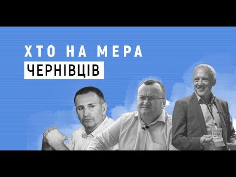 Суспільне Буковина: Що відомо про найперспективніших кандидатів на посаду голови Чернівецької громади