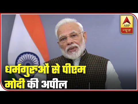 PM Modi Appeals