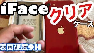 iFace透明クリアケースreflectionをiPhoneのSE2用に購入レビューした