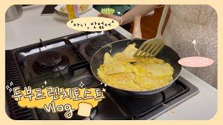 [은샤식탁] 두부프렌치토스트와 초간단카프레제 만들기