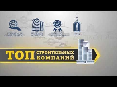 ТОП 10 строительных компаний