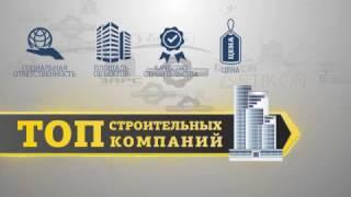 видео надежная строительная компания