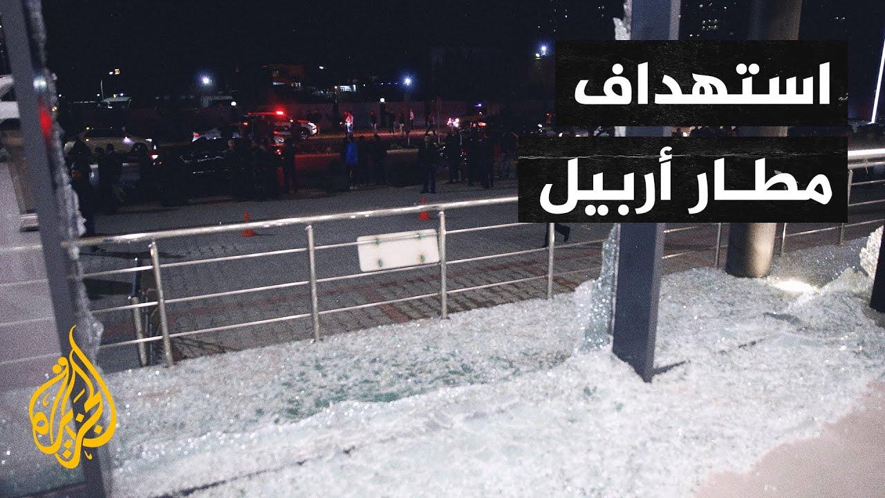 الصور الأولية للهجوم الصاروخي على مطار أربيل  - نشر قبل 9 ساعة