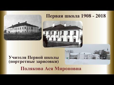 Учитель Полякова Ася Мироновна