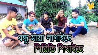 বন্দে মায়া লাগাইছে | Maya Lagaise | Habib Wahid | bangla comedy song 2018