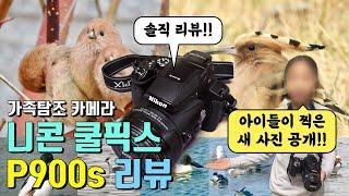 니콘 쿨픽스 P900s 리뷰 : 아이들의 탐조 카메라 …