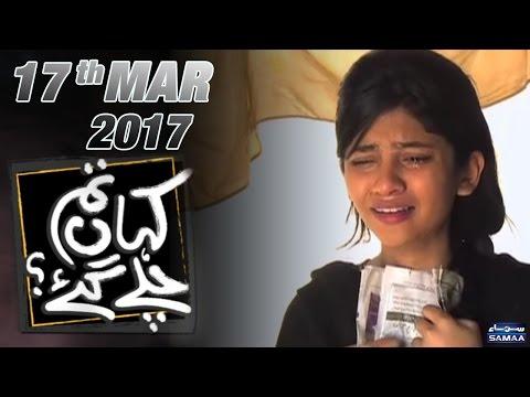Lawaris Larki   Kahan Tum Chale Gae   SAMAA TV   17 Mar 2017