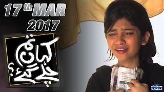 Lawaris Larki | Kahan Tum Chale Gae | SAMAA TV | 17 Mar 2017