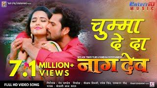 Khesari Lal Yadav का अबतक का सबसे जबरदस्त हिट गाना चुम्मा दे दा   Naagdev   Full Hit Song bhojpuri