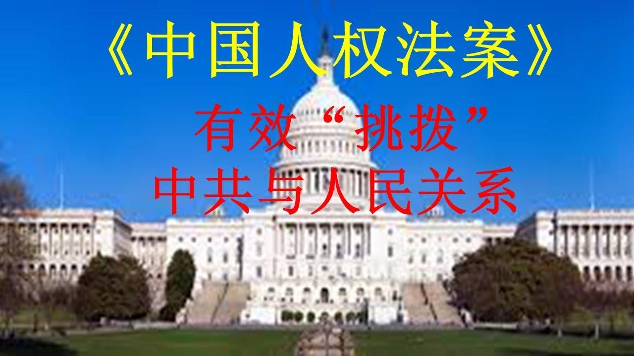 """美國製定《中國人權法案》,更有效""""挑撥""""中共與中國人民的關係!中共必須接招,接招就會自損根基! (一平論政216,2020/8/02)"""