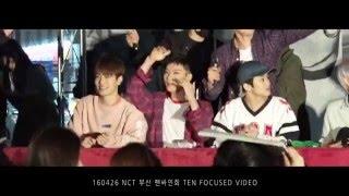160426 nct u 부산 팬싸인회 ten focused video