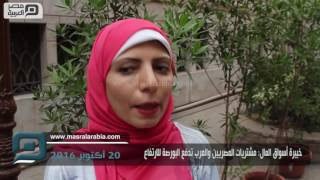 مصر العربية | خبيرة أسواق المال: مشتريات المصريين والعرب تدفع البورصة للارتفاع
