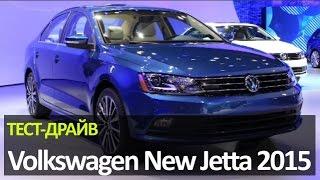 CityTEST. Тест-драйв Фольксваген Джетта 2015. Test-drive Volkswagen New Jetta 2015.(Тест рестайлинговой версии VW Jetta, которая расширила круг потенциальных покупателей, улучшив дизайн и опред..., 2015-02-25T16:16:54.000Z)