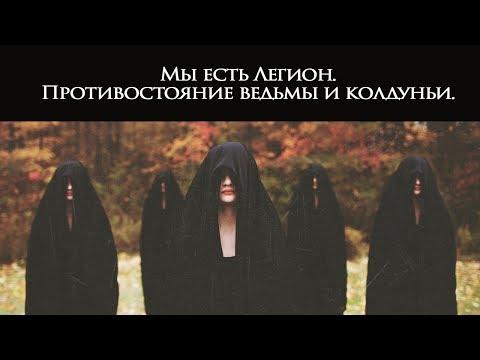 Мы есть Легион. Противостояние ведьмы и колдуньи.