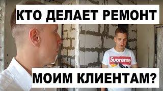 РЕМОНТ В КВАРТИРЕ КЛИЕНТА / КТО ДЕЛАЕТ РЕМОНТ МОИМ КЛИЕНТАМ?