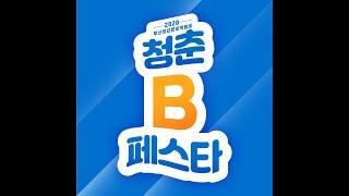 """2020 청년문화박람회 """"청춘B페스타 - 청춘…"""