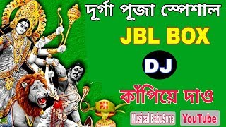 দূর্গা পূজা JBL কাঁপিয়ে দাও | Play This Durga Puja Dj | Collected from Durga Puja Dj Song 2018