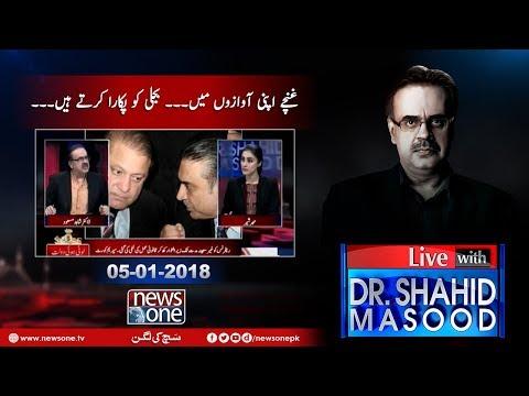 Live With Dr.Shahid Masood - 05-January-2018 - News One