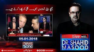 Live with Dr.Shahid Masood | 05-January-2018 | Asghar Khan | Zubaida Tariq | Nawaz Sharif, Zardari |