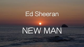 【洋楽和訳】Ed Sheeran New Man(Lyrics)