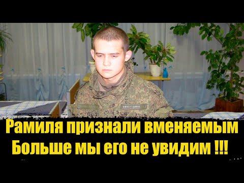 Срочно! Шамсутдинова Признали вменяемым!Больше мы его не увидим!Рамиль Шамсутдинов последние новости