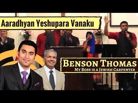Aaradhyan Yeshupara | Malayalam Christian Worship | Benson Thomas