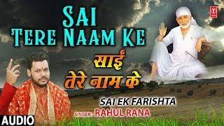 Sai Tere Naam Ke I New Latest Sai Bhajan I RAHUL RANA I Full Audio Song I Sai Ek Farishta