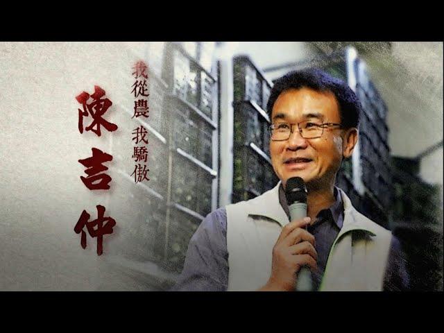 【台灣演義】陳吉仲 2021.01.17 | Taiwan History