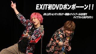 YouTube動画:【PV】EXIT初DVD!ポンポーーン!!1,000円(税込)で84分収録!!