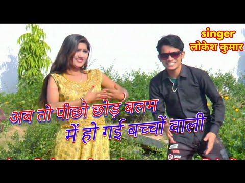 New Rasiya 2020 | मेरे राजा ने दयो रुपैया मेने होट रचा लई लाली | Lokesh Kumar Rasiya | Hemant Music